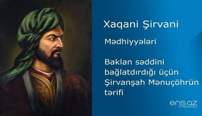 Xaqani Şirvani - Baklan səddini bağlatdırdığı üçün Şirvanşah Mənuçöhrün tərifi