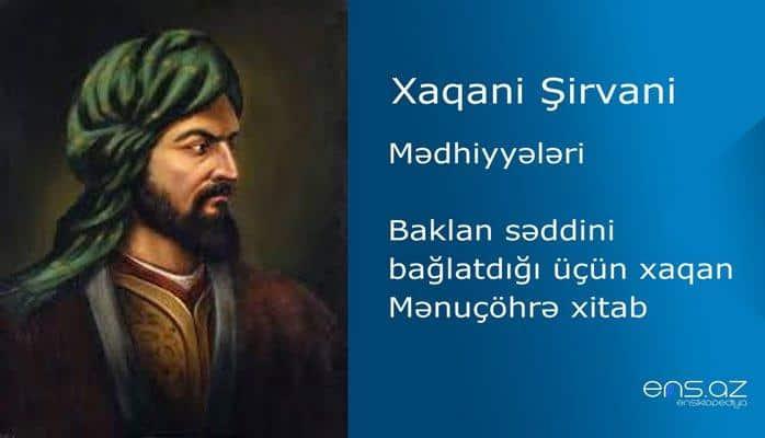 Xaqani Şirvani - Baklan səddini bağlatdığı üçün xaqan Mənuçöhrə xitab